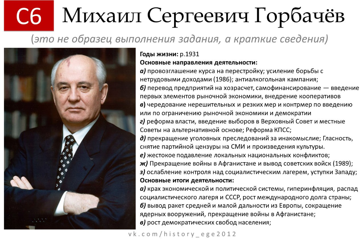 a brief history of mikhail gorbachev one of the giants of the late 20th century
