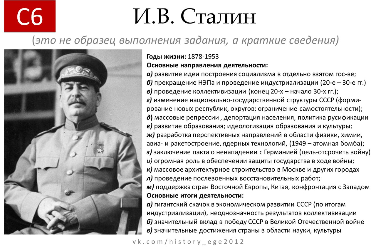 essay on stalin Essay on stalin - forget about your concerns, place your order here and receive your top-notch project in a few days find out everything you have always wanted to know about custom writing start working on your essay right now with professional guidance guaranteed by the service.
